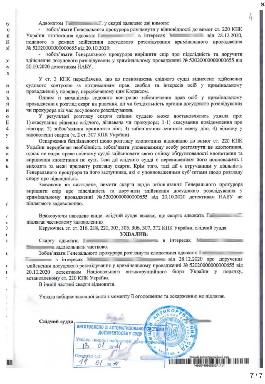 ВАКС обязал Венедиктову рассмотреть просьбу НАБУ о передаче дела Татарова из СБУ в бюро