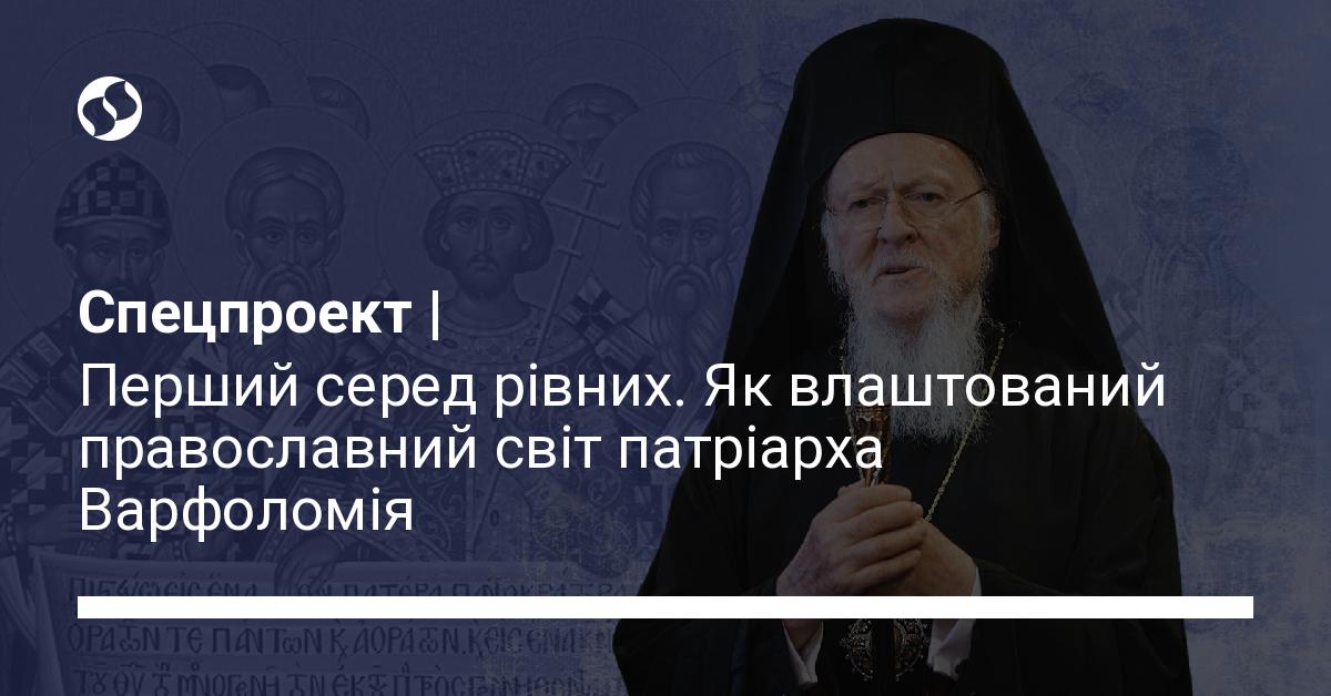 Православный мир патриарха Варфоломея – анонс спецпроекта