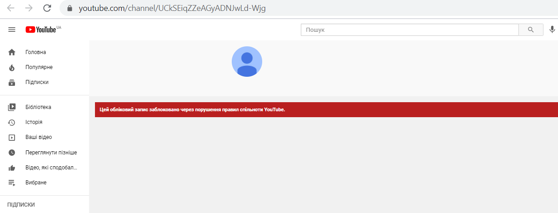 Youtube заблокировал канал Дубинского