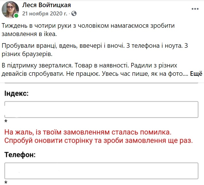 Скриншот LIGA.net, публикация Леся Войтицкая / Facebook