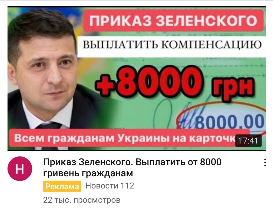 Реклама мошеннического видео через Youtube Discovery