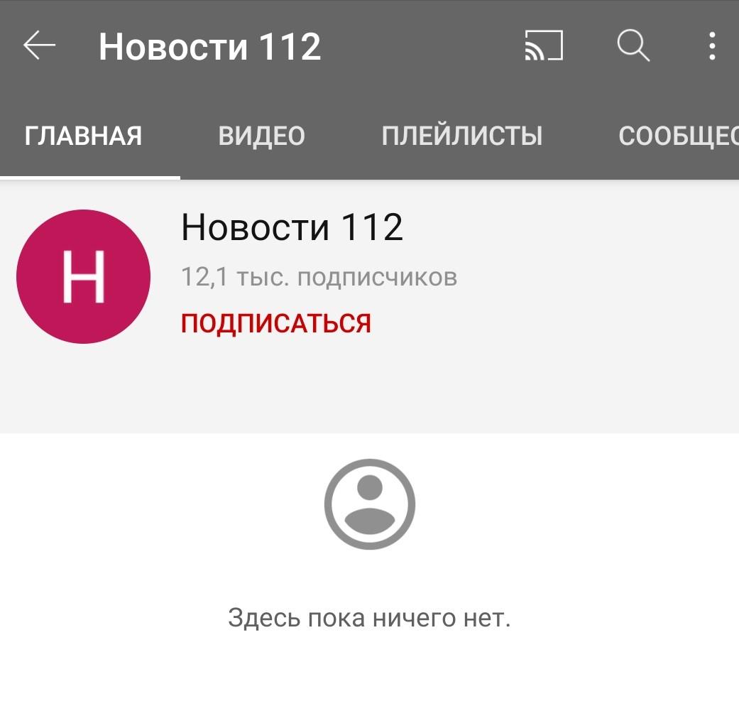 12 000 человек подписаны на канал якобы украинского новостного ресура без видео. Скриншот Youtube-канала мошенников