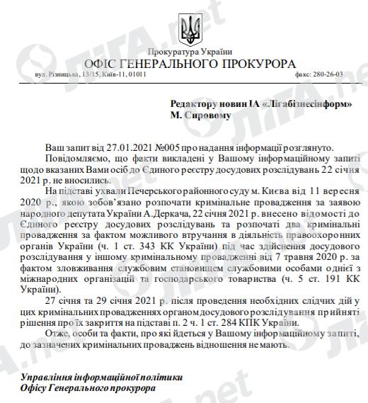 Адвокат заявлял о двух делах против Порошенко и Байдена. У Венедиктовой отрицают
