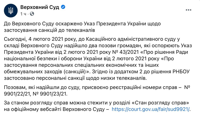Санкції проти каналів Медведчука оскаржили у Верховному суді