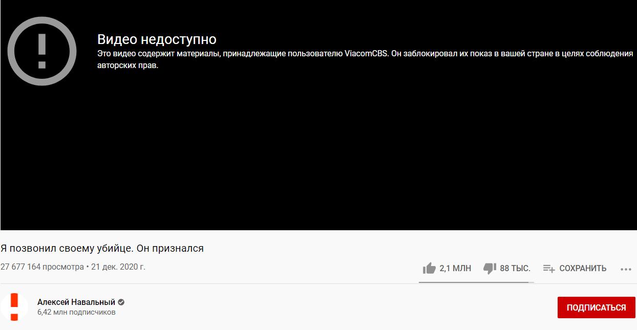 """В YouTube заблокировали видео разговора Навального """"с отравителем из ФСБ"""""""