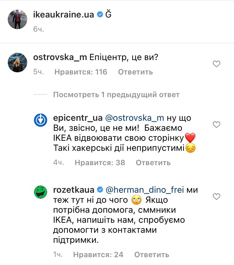 Страница Ikea в Instagram