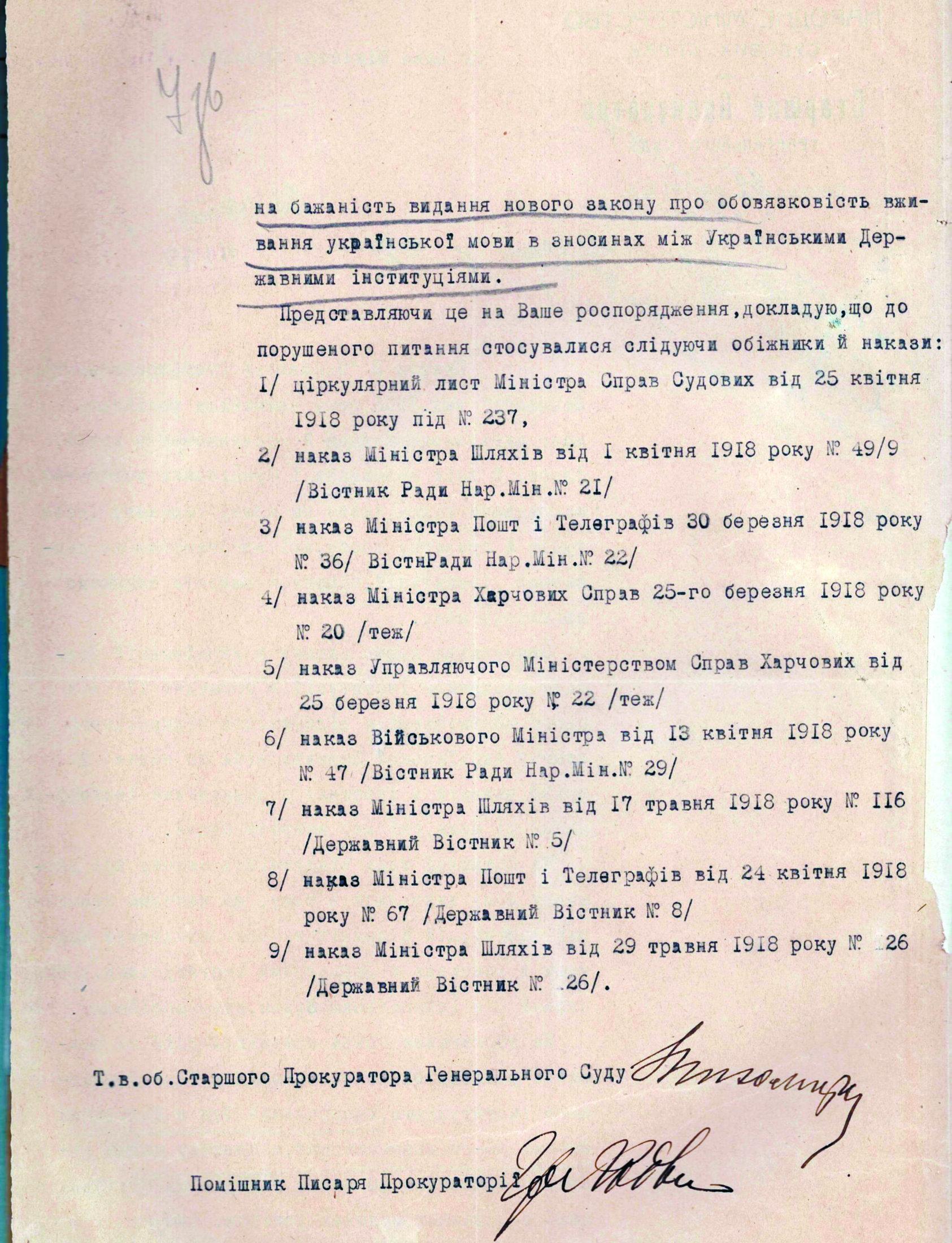 В архиве нашли 100-летний документ о необходимости закона о госязыке – фото