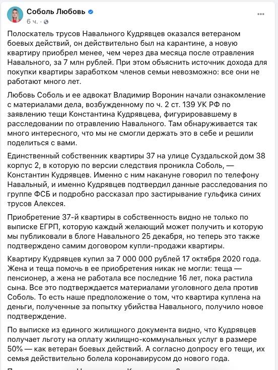 Після отруєння Навального працівник ФСБ Кудрявцев купив квартиру за 7 млн – юрист ФБК