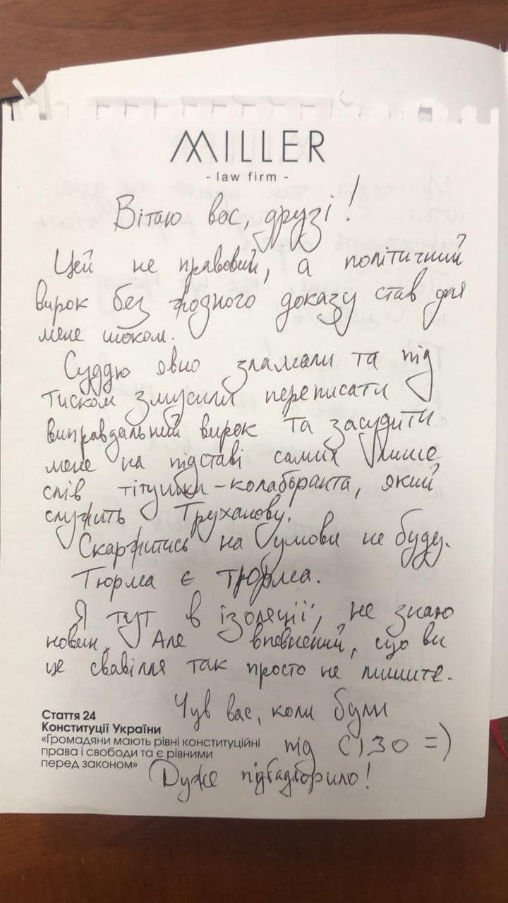 """На условия не жалуюсь"". Стерненко в СИЗО передал адвокату письмо – фото"