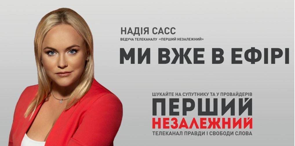 Сотрудники запрещенных каналов друга Медведчука создают новый канал на базе львовского