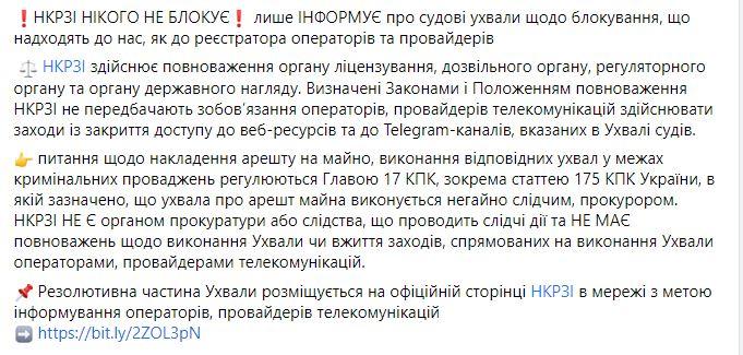 Скриншот поста с позицией НКРСИ на Facebook