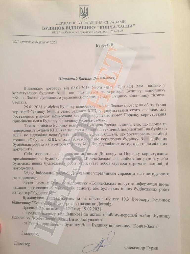 Дело о спецоперации против ЧВК Вагнера. Экс-главу ГУР Бурбу выселили из дома – Бутусов
