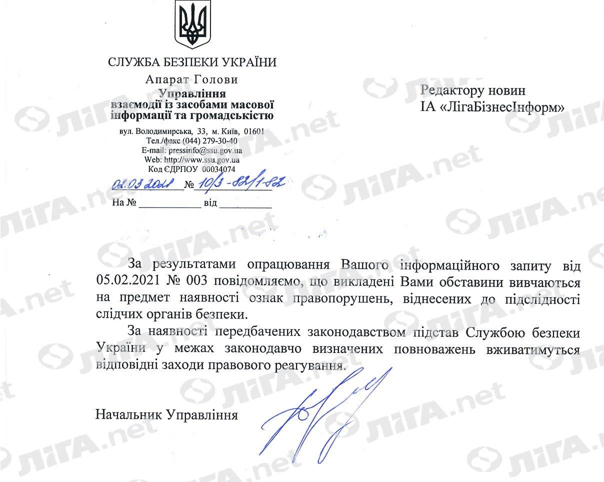СБУ изучает интервью Медведчука пропагандистам РФ, записанное, предположительно, в Украине