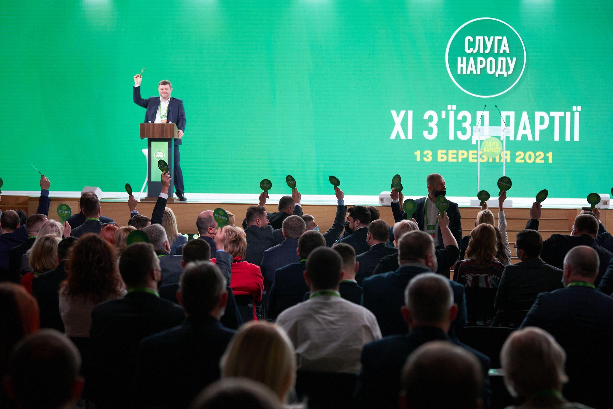 Съезд партии Слуга народа (фото – пресс-служба партии)