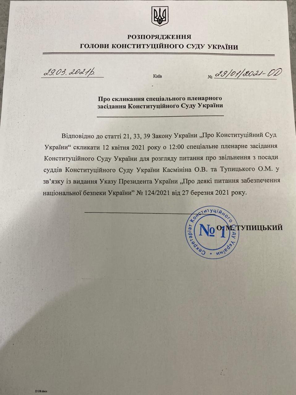 Распоряжение Тупицкого (фото – LIGA.net)