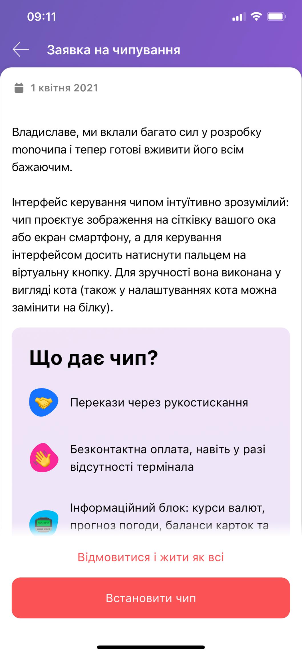 Как украинские компании и бренды отметили 1 апреля. Лучшие шутки и мемы