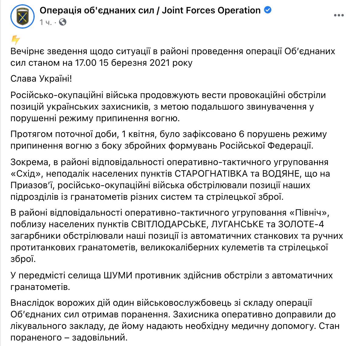Окупанти шість разів обстріляли позиції українських військових: одного бійця поранено