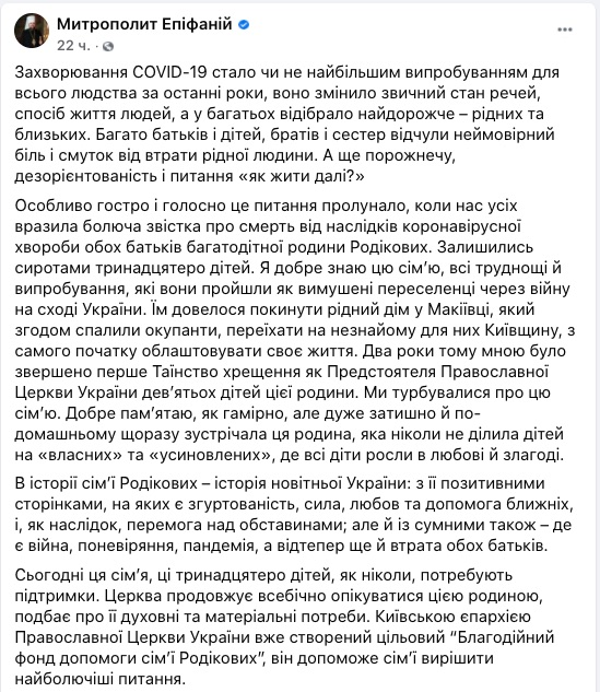 В многодетной семье переселенцев с Донбасса от COVID умерли родители. 13 детей опекает ПЦУ