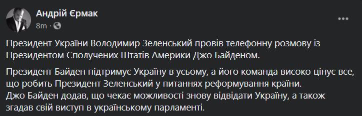 Байден і Зеленський провели телефонну розмову: подробиці