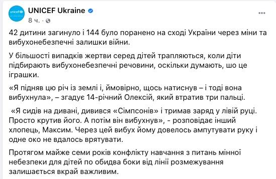Думают, что это игрушки. 42 ребенка погибли, 144 ранены из-за мин на Донбассе – ЮНИСЕФ