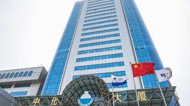 Китайский регулятор разрешил слияние Sinochem Group и ChemChina -…