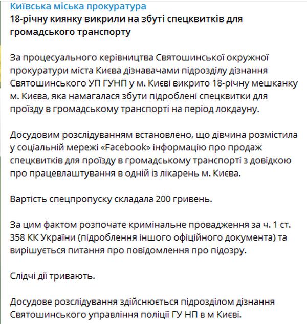 """Киевлянка пыталась продать в Facebook """"спецпропуска"""" на транспорт по 200 грн – прокуратура"""