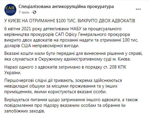 Обыски в ОАСК. НАБУ задержало брата Вовка на получении $100 000