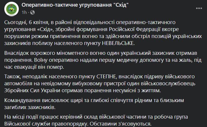 Война на Донбассе. Под обстрелом боевиков погиб украинский военный, еще один – подорвался