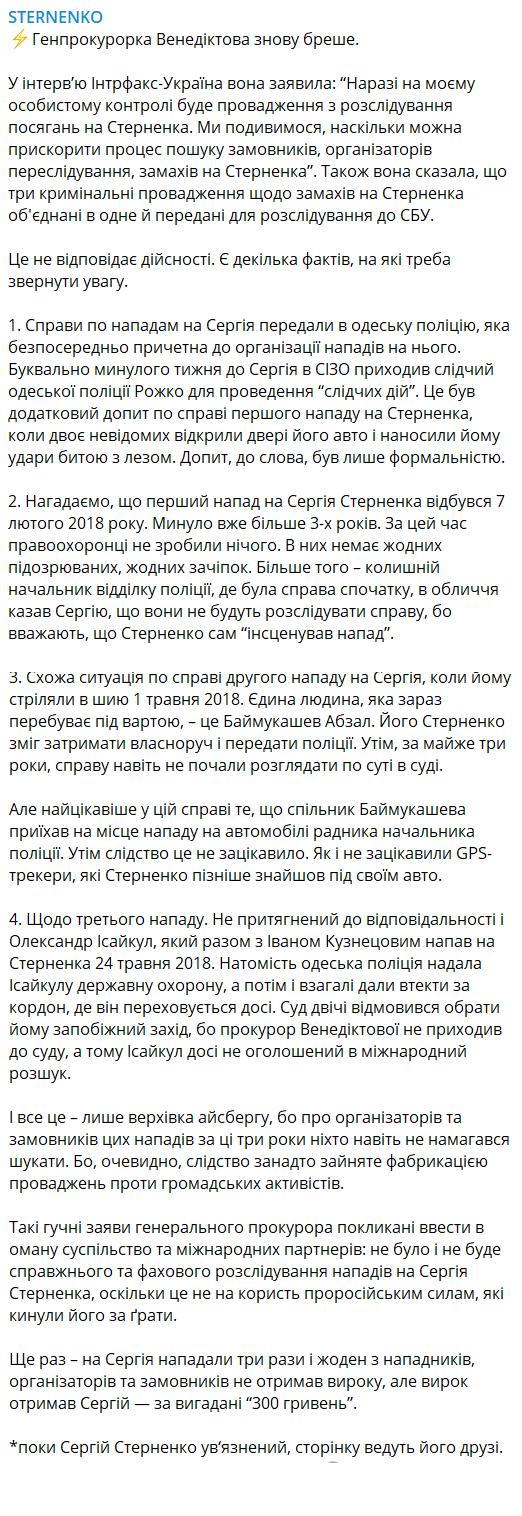 """Венедиктова берет на """"личный контроль"""" дела о покушениях на Стерненко"""
