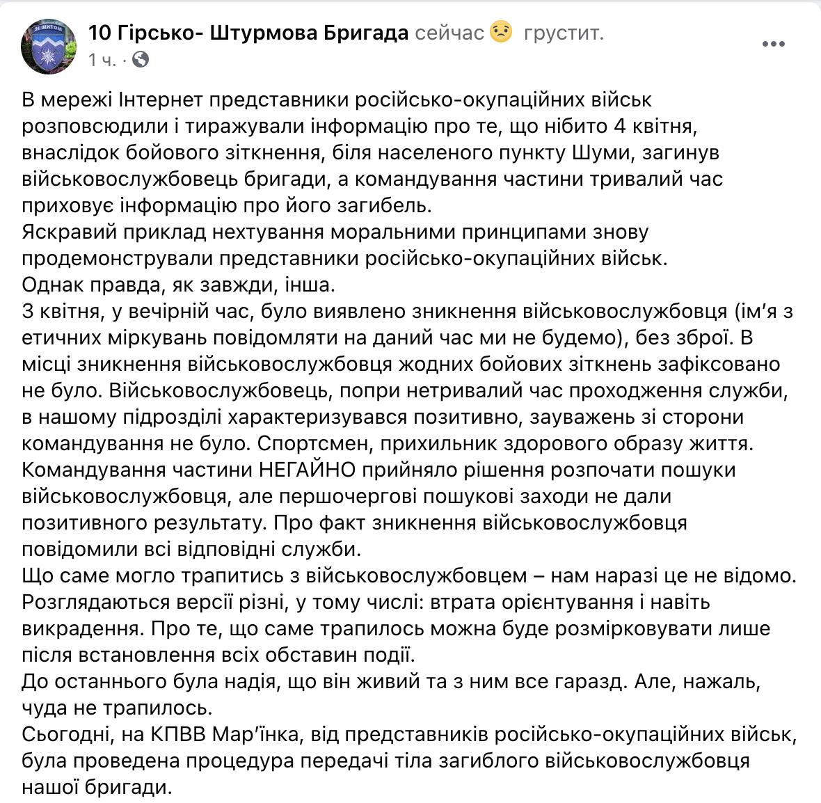 На Донбасі 3 квітня зник український військовий, сьогодні його тіло віддали бойовики