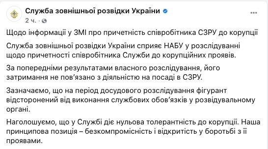 Служба внешней разведки отстранила от работы задержанного брата главы ОАСК Вовка