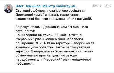 В красную зону эпидопасности официально добавили еще две области – Кабмин