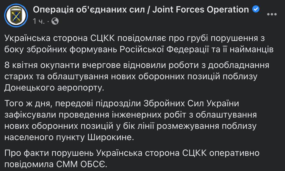 Боевики России укрепляются в Донецком аэропорту и перемещают свою технику – наблюдатели