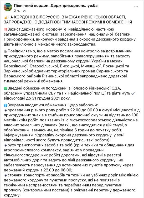 Україна ввела додаткові обмеження на кордоні з Білоруссю