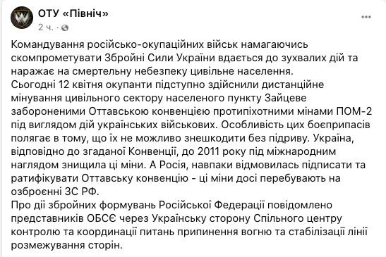 Провокація. Бойовики написали на мінах українські гасла і замінували ними Зайцеве: фото