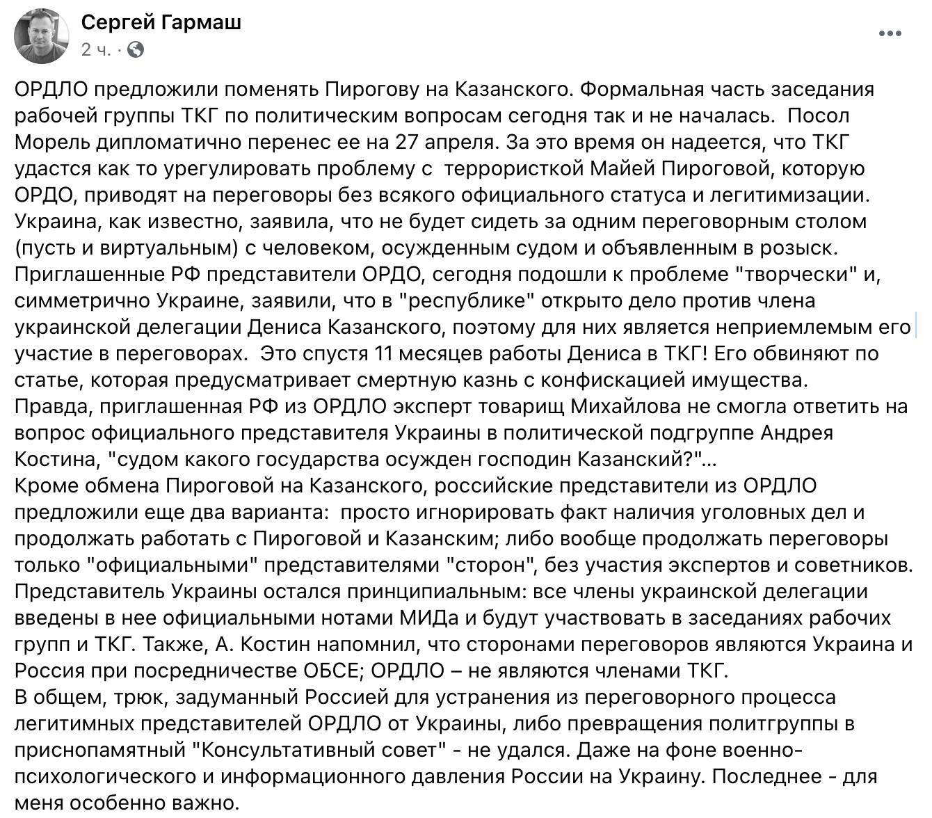 Представители боевиков в ТКГ захотели исключить из переговоров Казанского