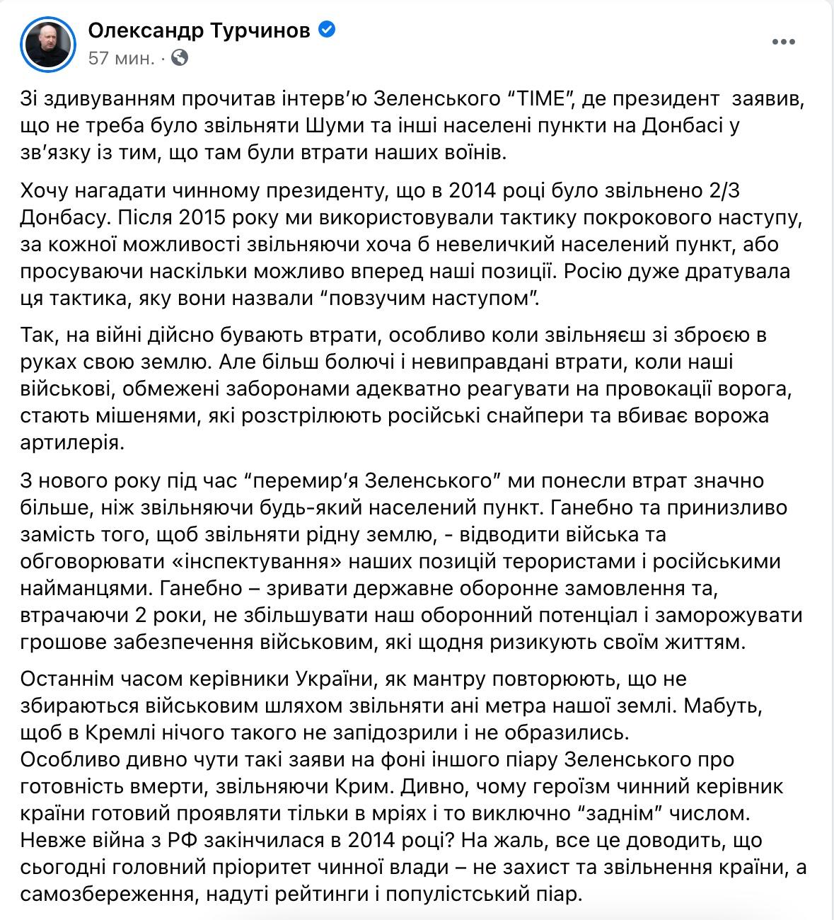 Відповідь на докір за взяття Шумів. Зеленському нагадали про його бажання померти за Крим