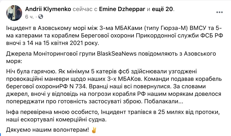 В Азовському морі катери ФСБ РФ влаштували провокацію проти катерів ВМС України