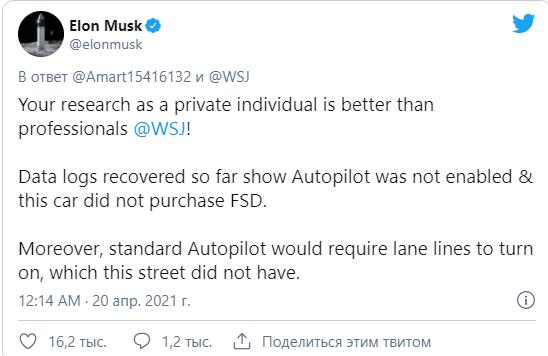 Смертельна ДТП із Tesla. Маск заявив, що машина не була на автопілоті