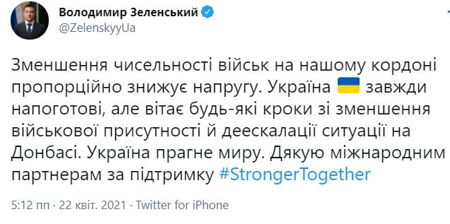 Зеленський відреагував на рішення Росії відвести війська від кордонів України