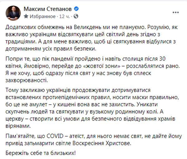 Степанов о Пасхе: COVID – атеист, для него нет праздников, а маска в кармане – не амулет
