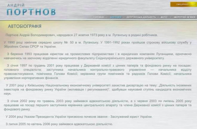 Скриншот старой версии персонального сайта Андрея Портнова