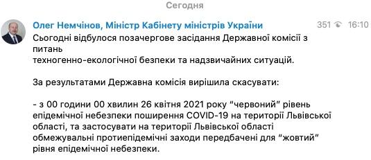 МОЗ обновил зоны эпидопасности: Киев остался в красной, Львовская область перешла в желтую