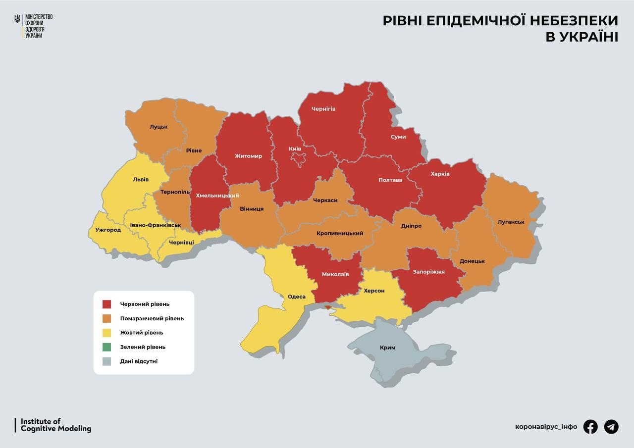В красной зоне эпидопасности остаются Киев и девять областей, в желтой – уже шесть: карта