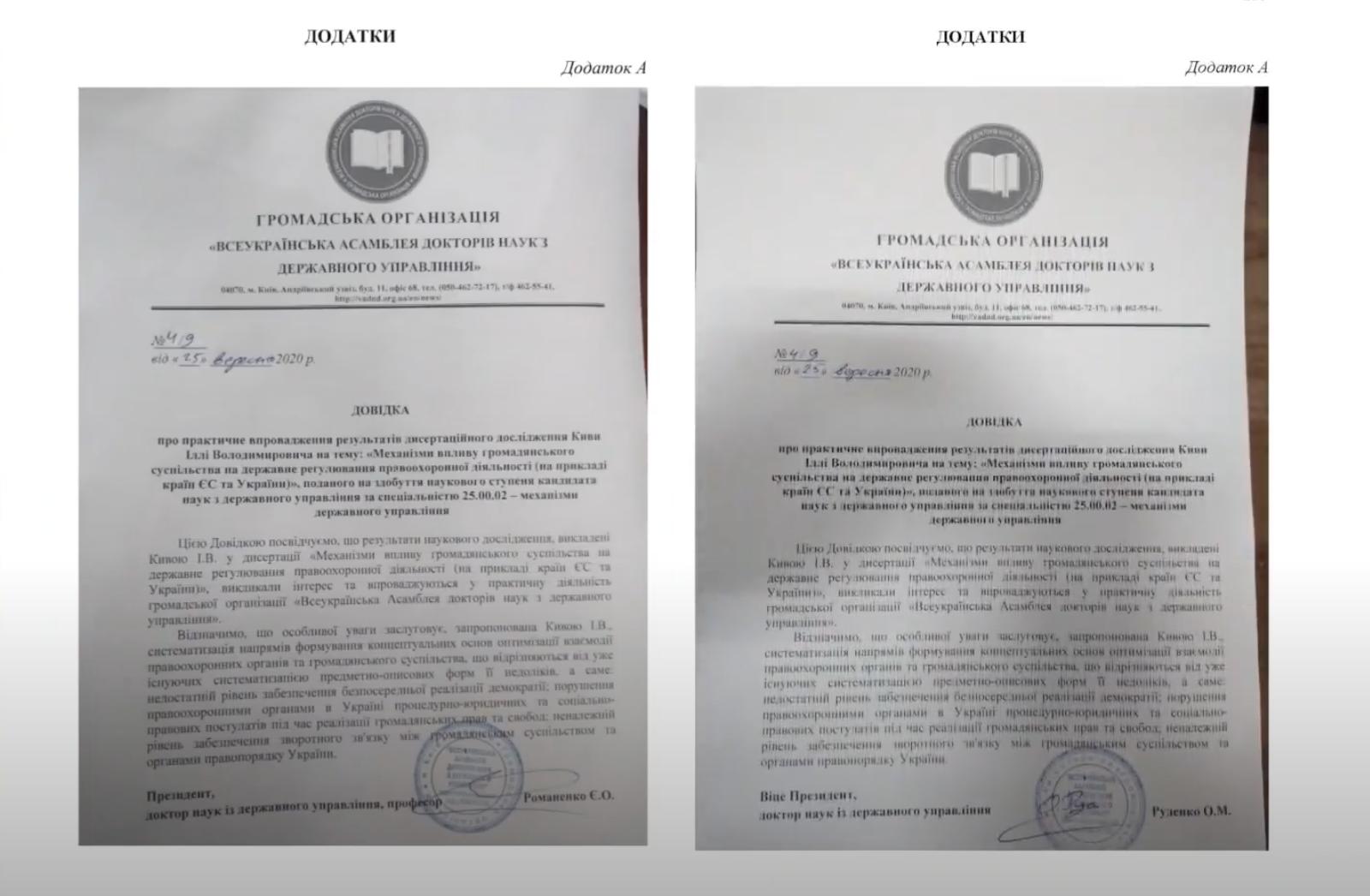 """Bihus.info: Дисертація Киви – це """"треш"""" і """"графоманія"""" з підробленими документами: відео"""