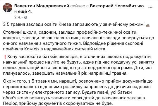 Киев не будет продлевать учебный год на лето, а с 5 мая начнется очное обучение – КГГА