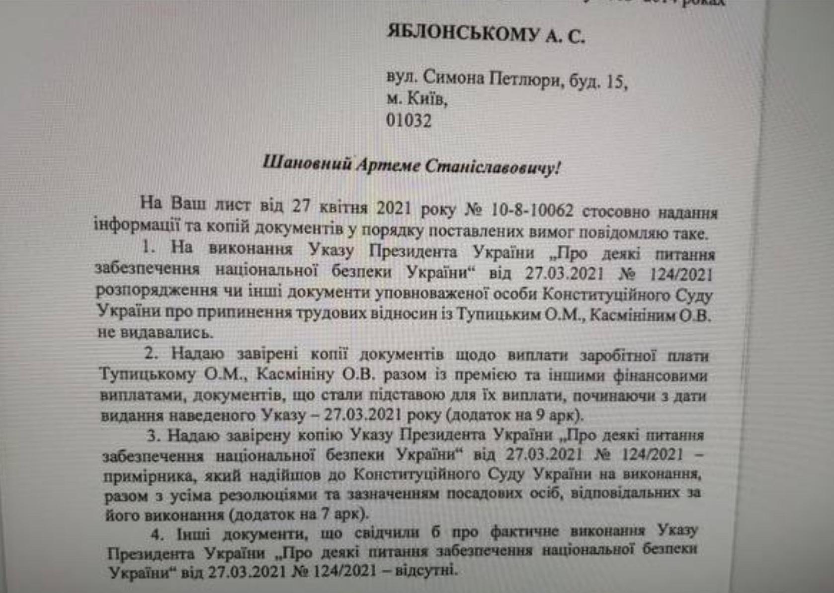 Головатий відповів ДБР: Тупицький все ще числиться суддею й отримує зарплату