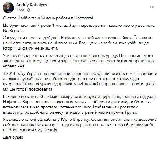 Коболев прокомментировал свое увольнение с поста главы Нафтогаза
