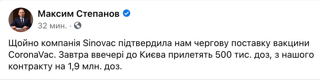 30 квітня в Україну прибуде 500 000 доз вакцини CoronaVac – Степанов