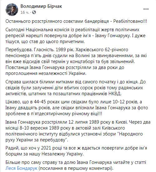 """Нацкомиссия реабилитировала """"последнего расстрелянного советами бандеровца"""""""